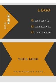 商务黄黑色简约企业平面广告名片