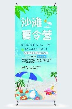 夏季沙滩夏令营展架
