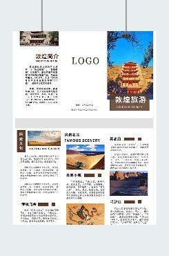 旅游公司宣传海报