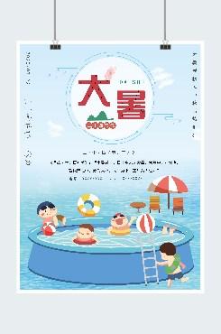 大暑之游泳系列海报