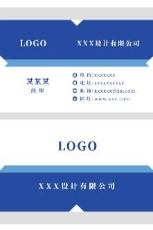 蓝色简约大气企业广告平面名片