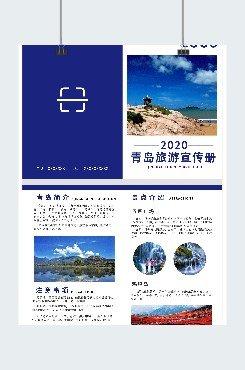 蓝色大气青岛旅游宣传广告印刷折页