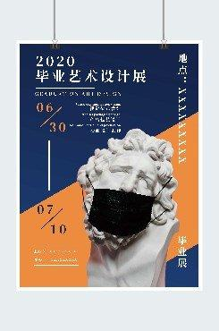 撞色简约雕塑现代艺术毕业设计展广告平面海报