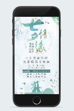七夕情缘插画手机海报