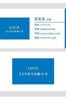 蓝色企业广告平面名片