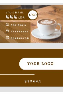 商务褐色简约咖啡广告平面名片