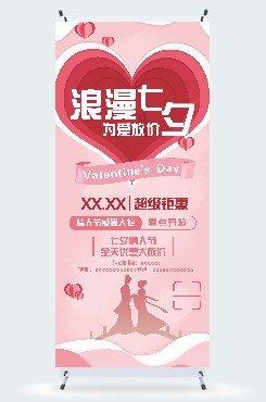 浪漫七夕节促销活动展板