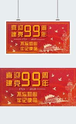 建党99周年宣传活动展板