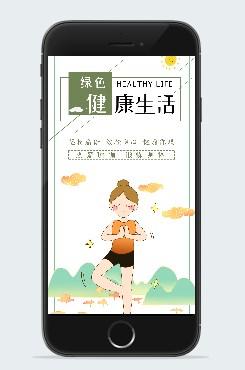 清新简约瑜伽健身插画配图手机海报