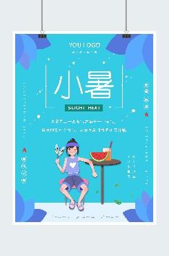 蓝色小暑节气卡通插画印刷海报