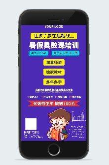 暑假奥数课培训广告平面手机海报