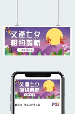 又逢七夕情人节插画配图