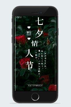 简约七夕情人节插画配图