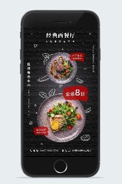 西餐厅牛排宣传插画配图手机海报