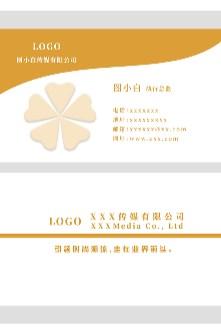黄色简约大气企业广告平面名片