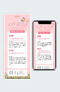 七夕情人节告白图片