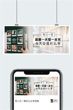 书籍推荐微信公众号图片素材