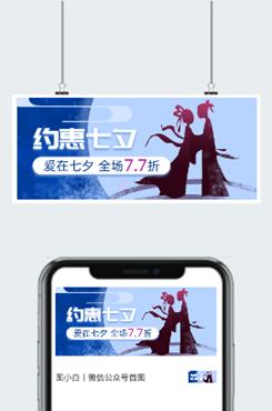卡通插画七夕节促销海报