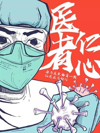 北京抗击疫情