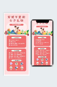 七夕钜惠促销主题宣传海报