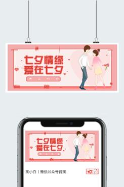 浪漫插画七夕情人节公众号图片