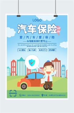 卡通形象汽车保险宣传海报