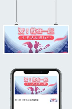 七夕烂漫主题促销活动