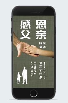 感恩父亲节宣传海报下载