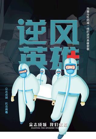 北京防疫图片