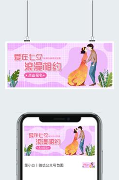 七夕节相亲海报素材
