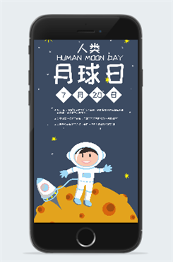 航空航天人类月球日宣传海报