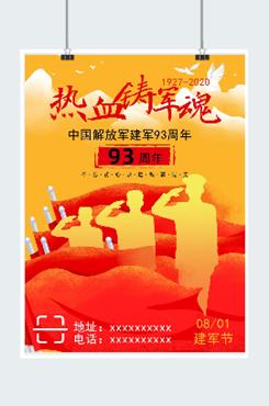 热血铸军魂周年庆活动宣传海报