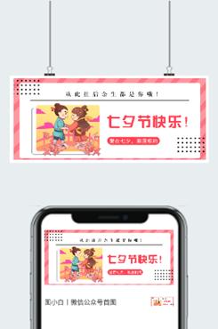 七夕节快乐公众号用图