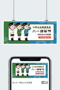 建军节公众号宣传活动图片