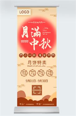 中秋月饼特卖主题海报设计图