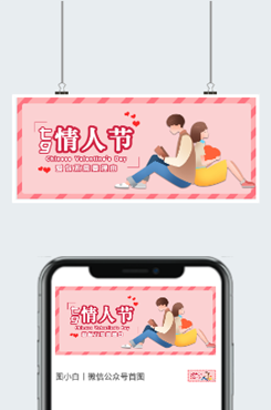 唯美浪漫七夕情人节公众号图片