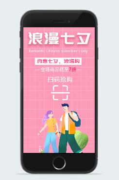 浪漫七夕夏季大促宣传海报