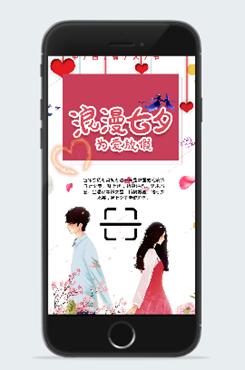 为爱放假浪漫七夕海报