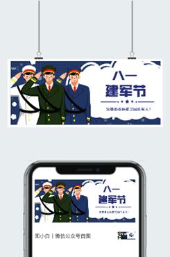 卡通帅气中国军人图片