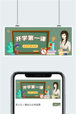 开学课程公众号插图