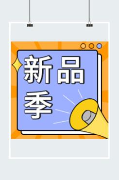 文具店新品季促销海报