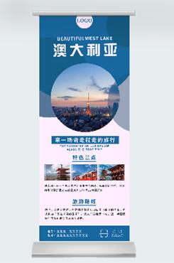 出国旅游海报