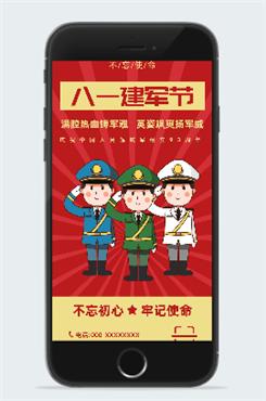 八一建军节手绘海报图片