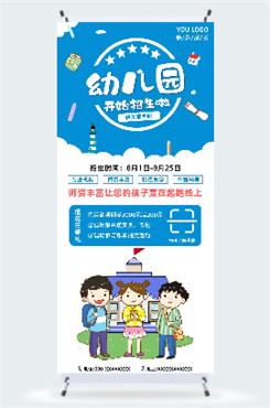 幼儿园招生广告展板
