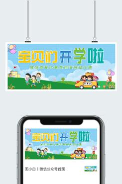 幼儿园开学微信公众号图片