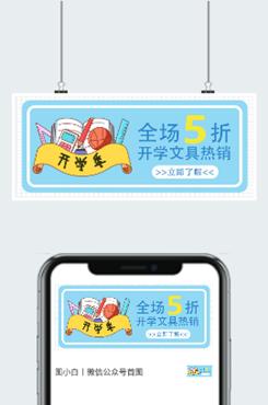 文具促销微信公众号图片