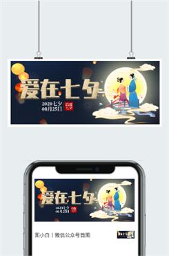 创意七夕情人节微信公众号图片