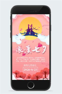 七夕情人节pop促销素材展架