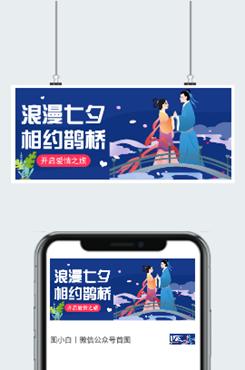 七夕相会微信公众号封面图片