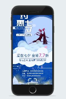 约惠七夕活动推广海报